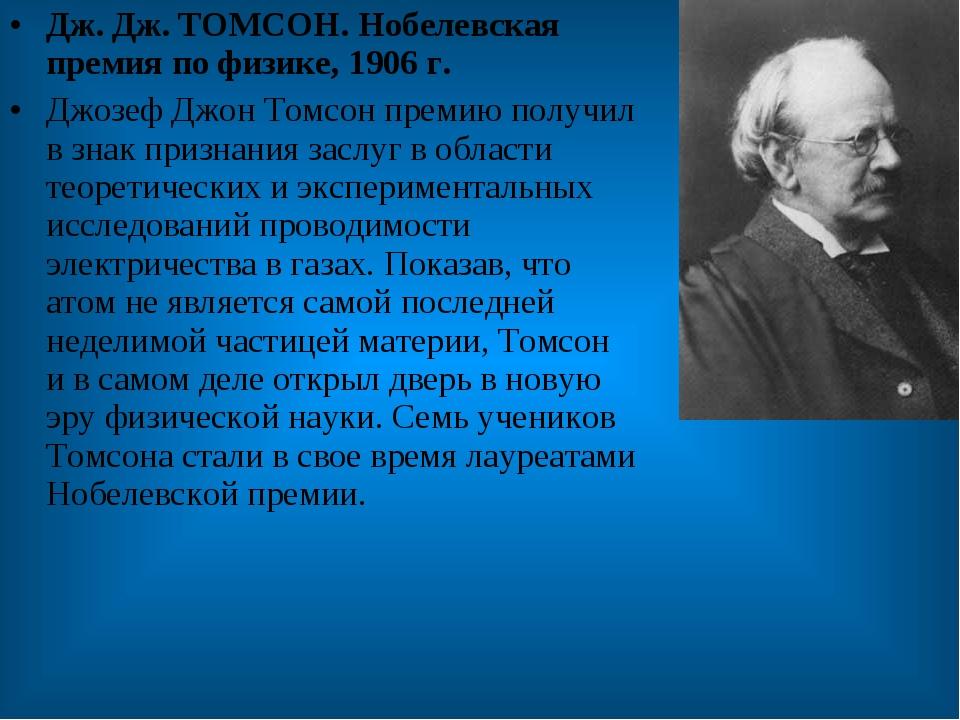 Дж.Дж.ТОМСОН. Нобелевская премия по физике, 1906г. Джозеф Джон Томсон прем...