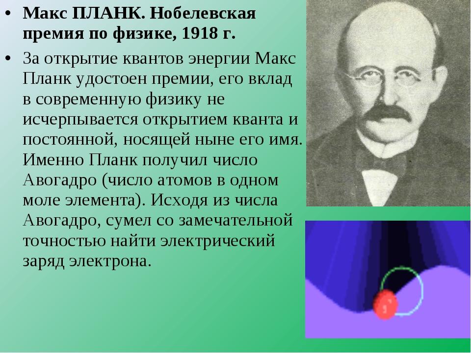 Макс ПЛАНК. Нобелевская премия по физике, 1918г. За открытие квантов энергии...