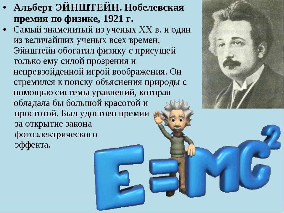 Альберт ЭЙНШТЕЙН. Нобелевская премия по физике, 1921 г. Самый знаменитый из у...