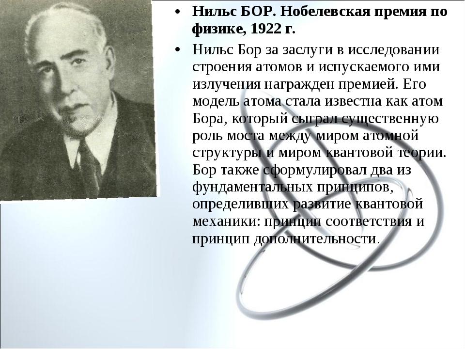 Нильс БОР. Нобелевская премия по физике, 1922г. Нильс Бор за заслуги в иссле...