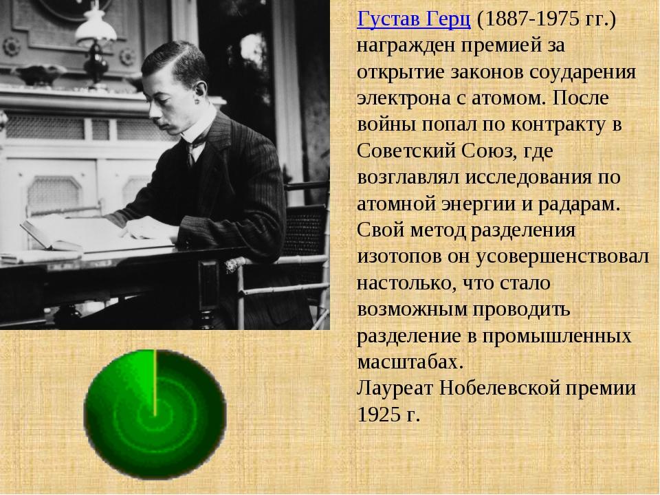 Густав Герц (1887-1975 гг.) награжден премией за открытие законов соударения...