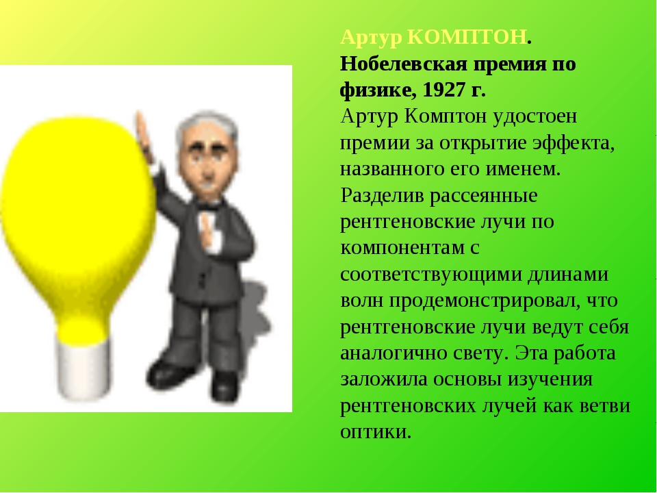 Артур КОМПТОН. Нобелевская премия по физике, 1927г. Артур Комптон удостоен п...