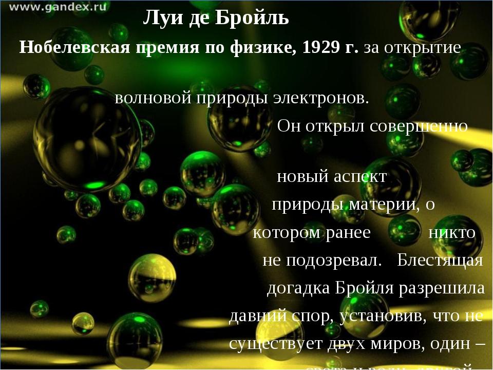 Луи де Бройль Нобелевская премия по физике, 1929г. за открытие волновой при...