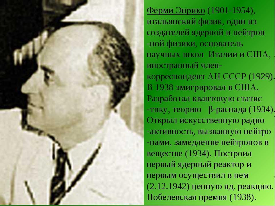 Ферми Энрико (1901-1954), итальянский физик, один из создателей ядерной и не...