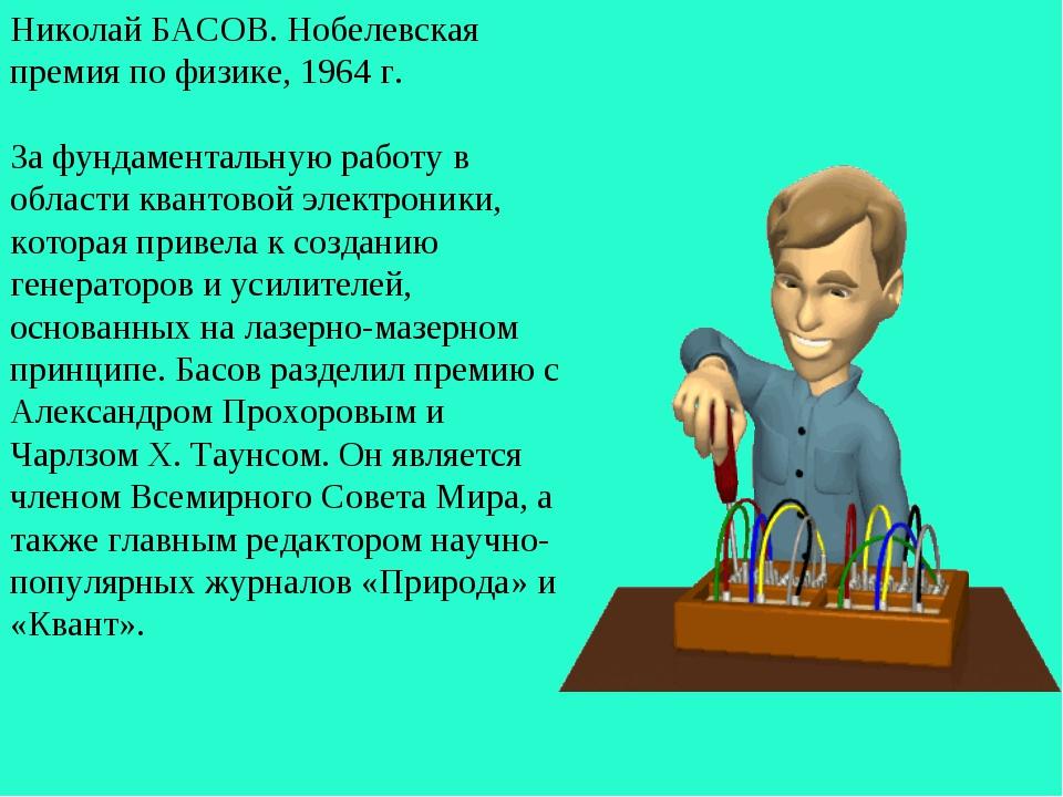 Николай БАСОВ. Нобелевская премия по физике, 1964г. За фундаментальную работ...