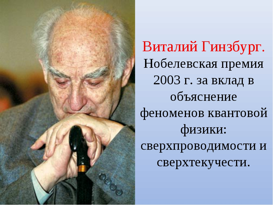Виталий Гинзбург. Нобелевская премия 2003 г. за вклад в объяснение феноменов...
