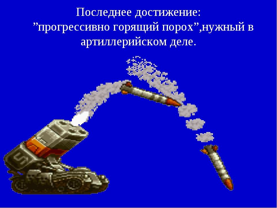 """Последнее достижение: """"прогрессивно горящий порох"""",нужный в артиллерийском де..."""
