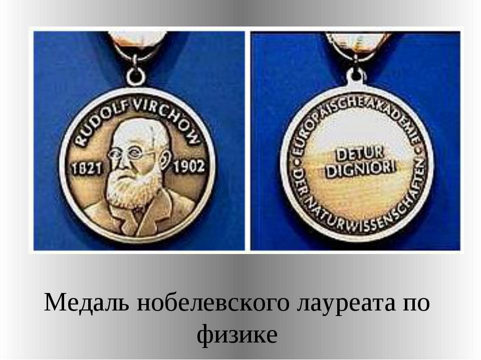 Медаль нобелевского лауреата по физике
