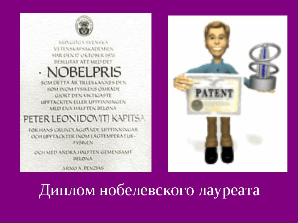 Диплом нобелевского лауреата