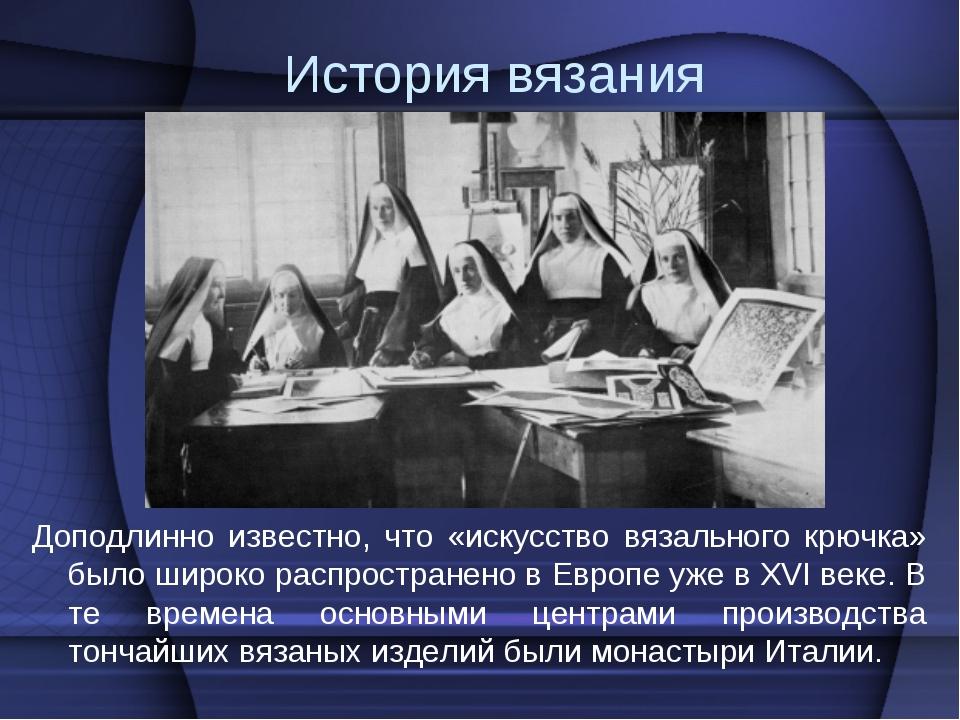 История вязания Доподлинно известно, что «искусство вязального крючка» было ш...