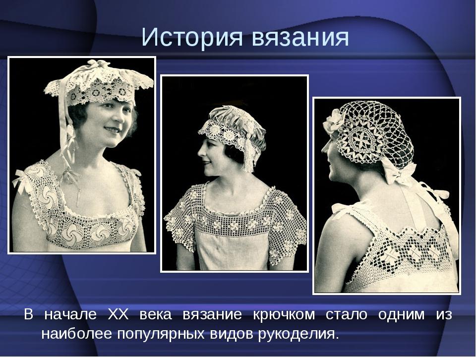 История вязания В начале XX века вязание крючком стало одним из наиболее попу...