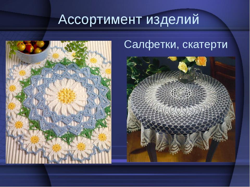 Ассортимент изделий Салфетки, скатерти