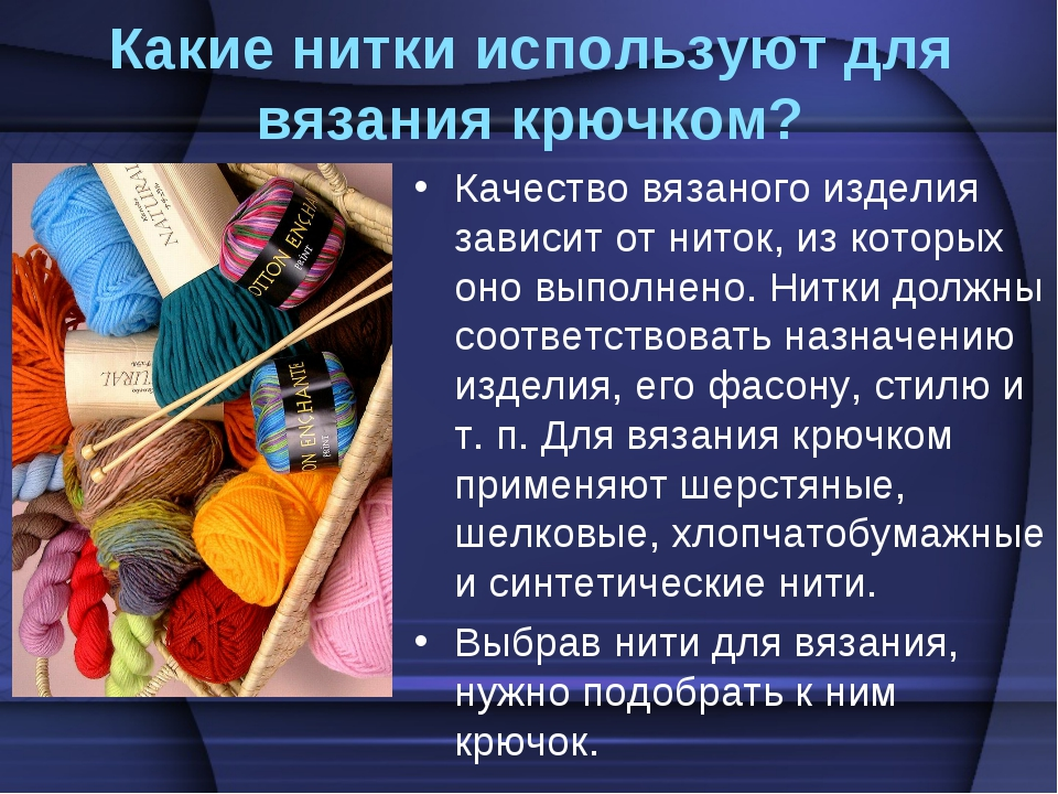 Какие нитки используют для вязания крючком? Качество вязаного изделия зависит...