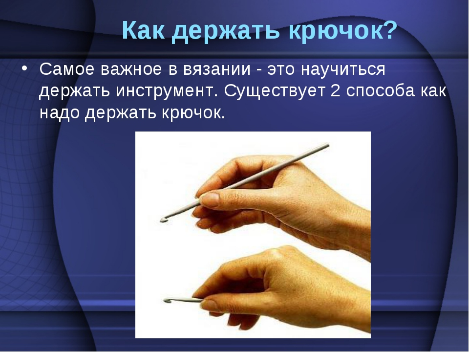 Как держать крючок? Самое важное в вязании - это научиться держать инструмен...