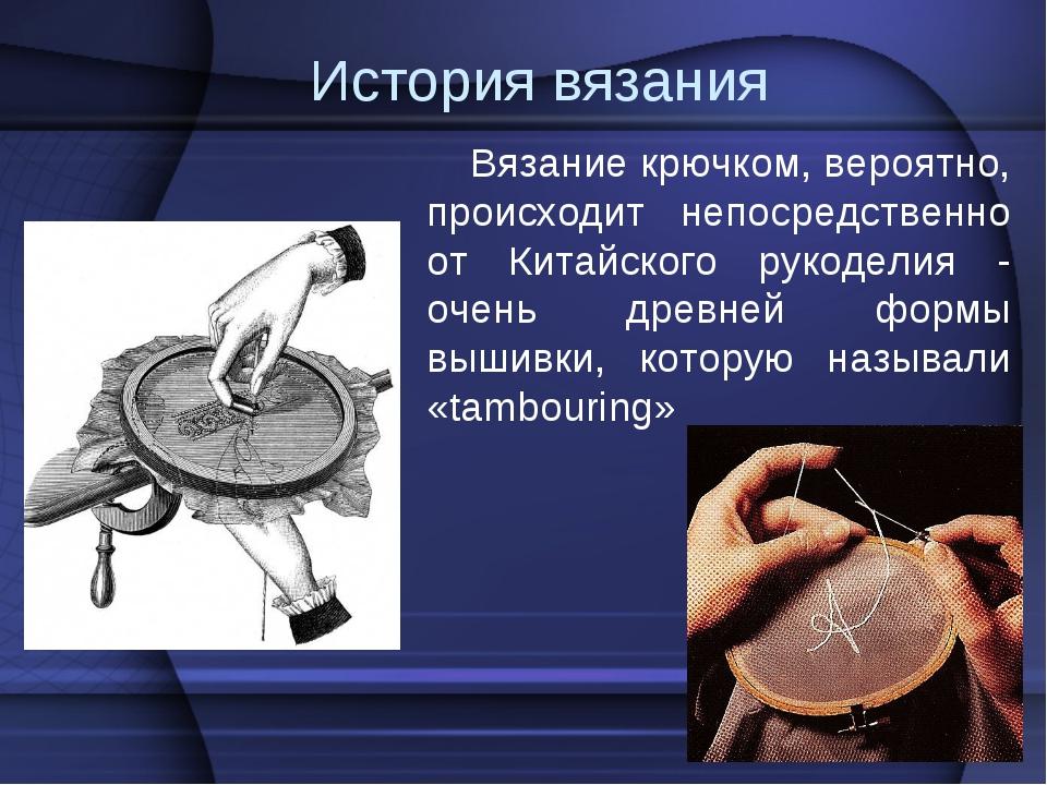 История вязания Вязание крючком, вероятно, происходит непосредственно от Кита...