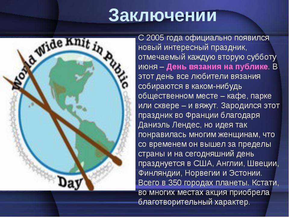 Заключении С 2005 года официально появился новый интересный праздник, отмечае...