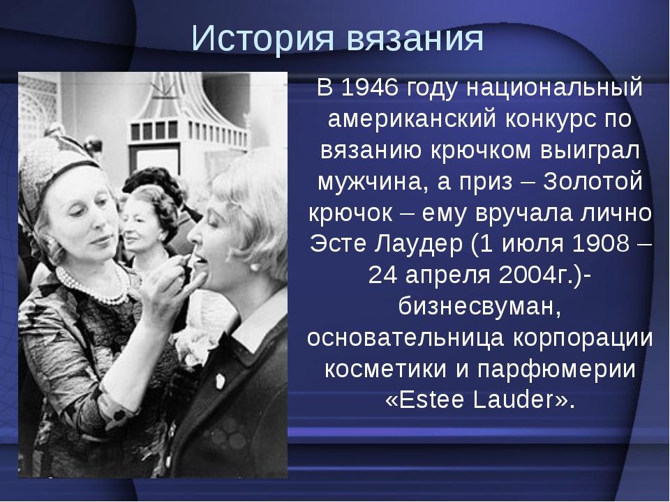 История вязания В 1946 году национальный американский конкурс по вязанию крюч...