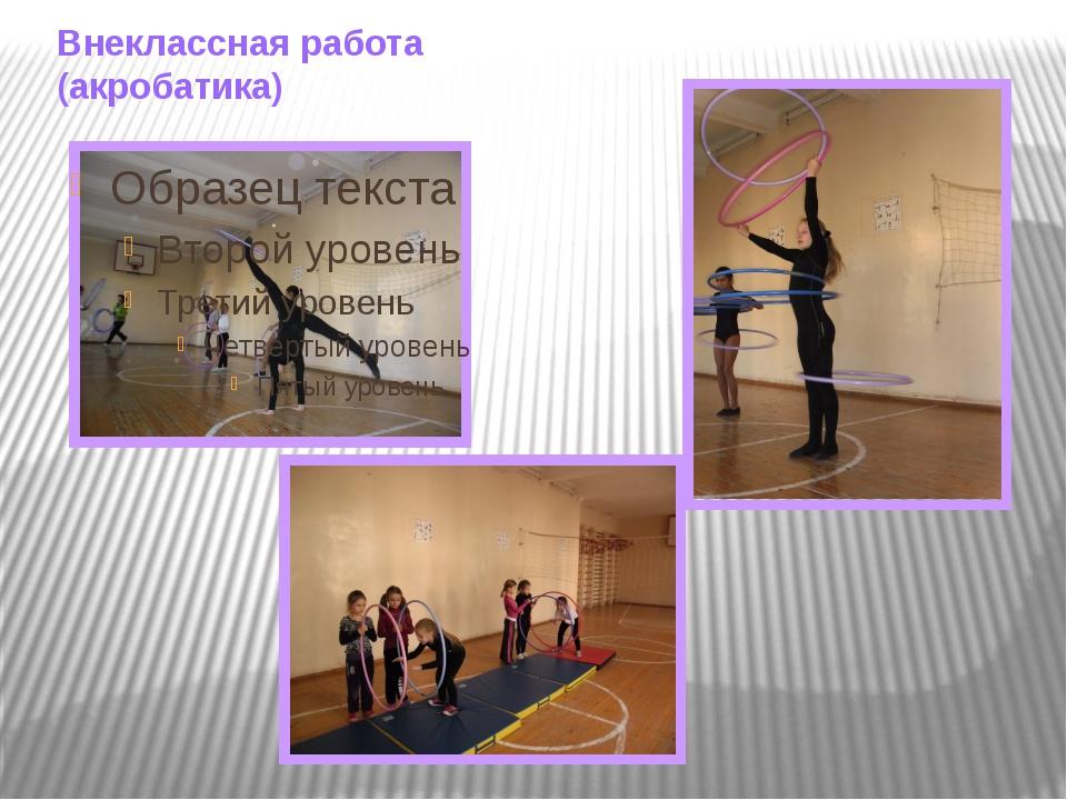 Внеклассная работа (акробатика)