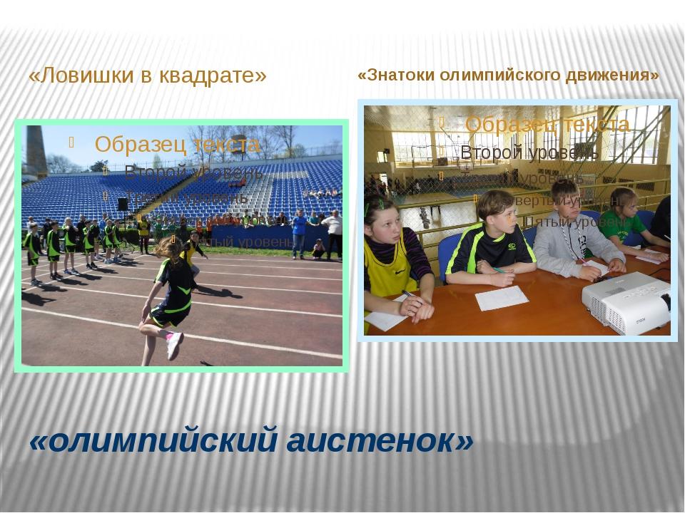 «олимпийский аистенок» «Ловишки в квадрате» «Знатоки олимпийского движения»