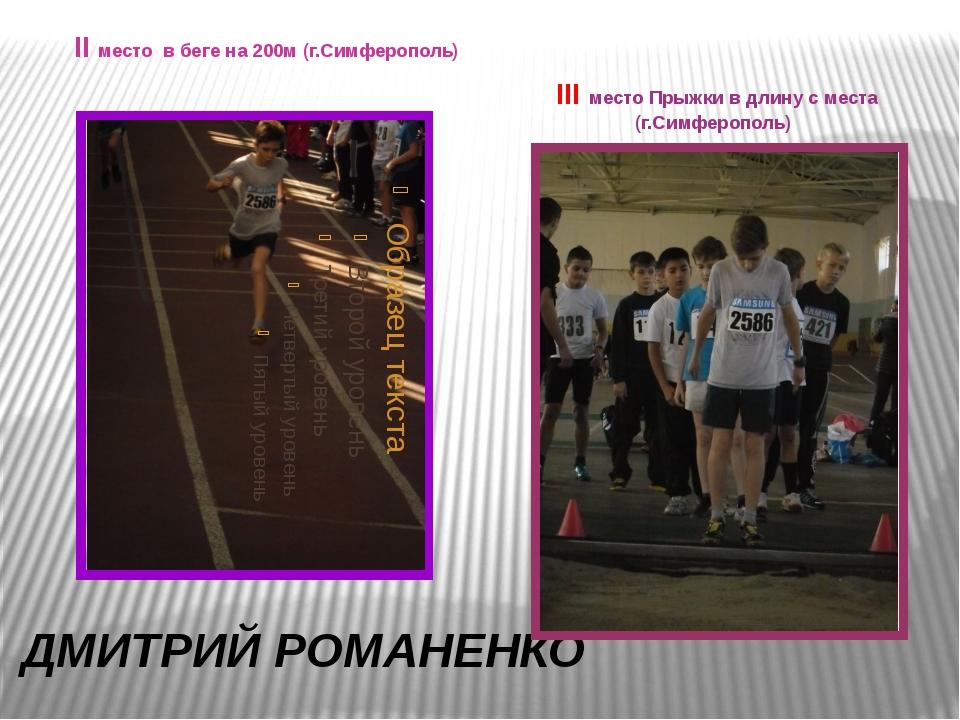 ДМИТРИЙ РОМАНЕНКО II место в беге на 200м (г.Симферополь) III место Прыжки в...