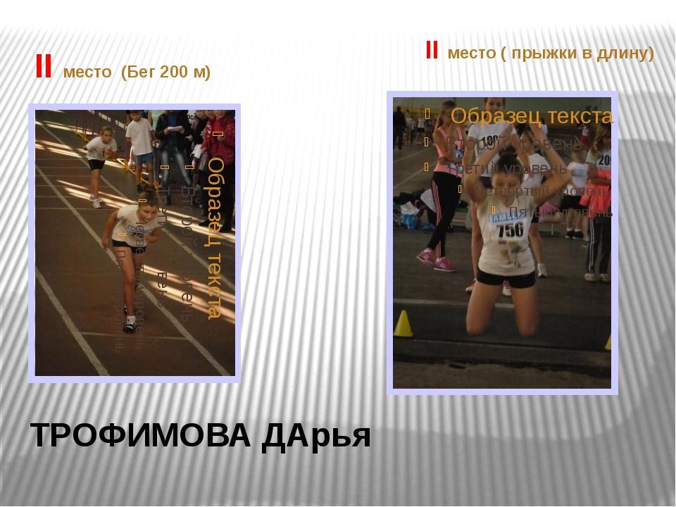 ТРОФИМОВА ДАрья II место (Бег 200 м) II место ( прыжки в длину)