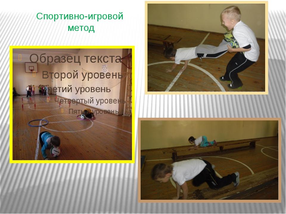 Спортивно-игровой метод