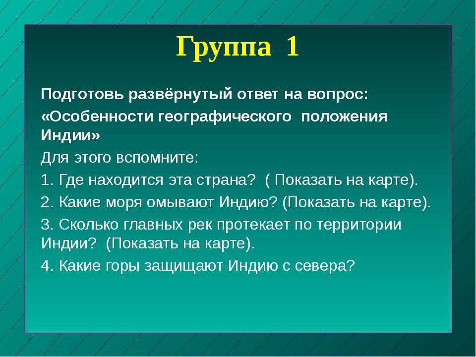 Группа 1 Подготовь развёрнутый ответ на вопрос: «Особенности географического...