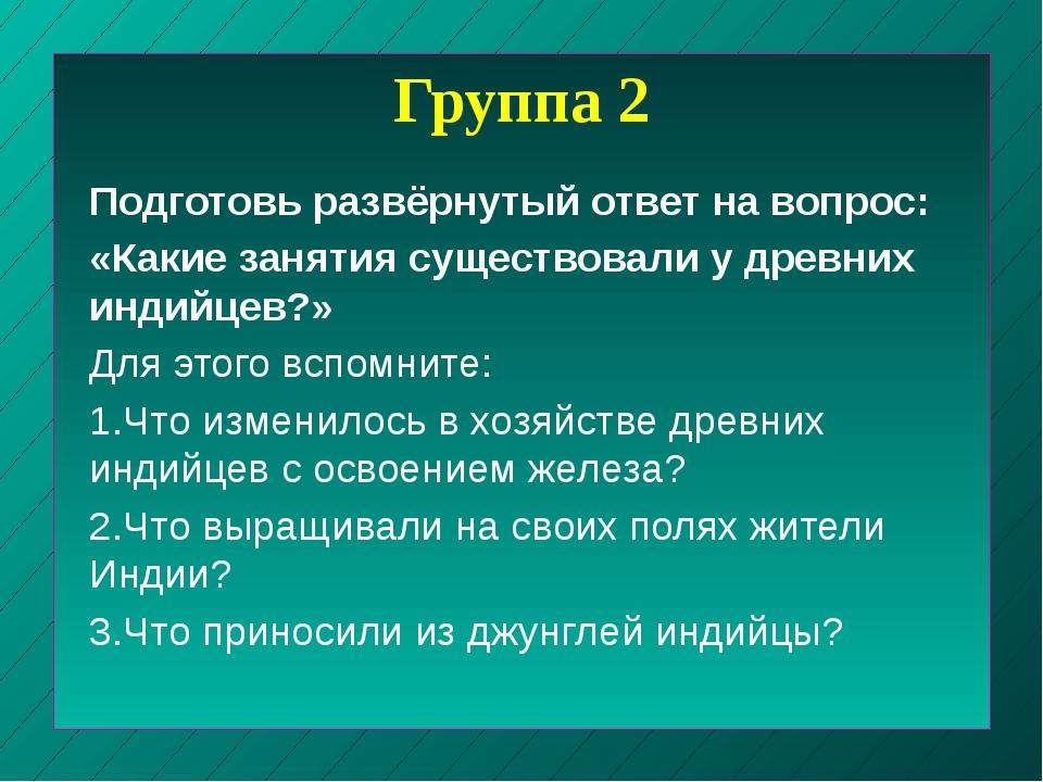 Группа 2 Подготовь развёрнутый ответ на вопрос: «Какие занятия существовали у...
