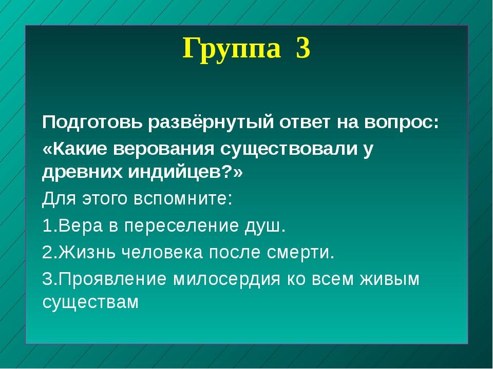 Группа 3 Подготовь развёрнутый ответ на вопрос: «Какие верования существовали...