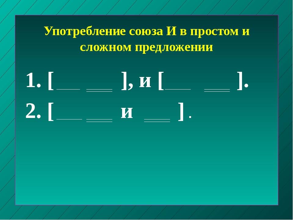 1. [ ], и [ ]. 2. [ и ] . Употребление союза И в простом и сложном предложении