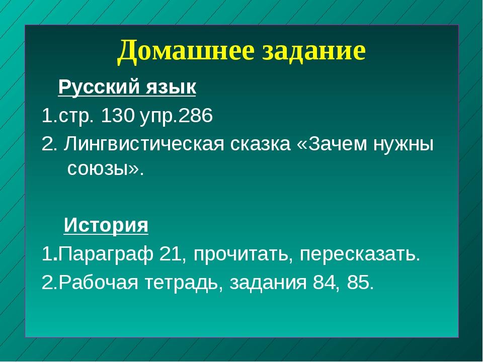 Домашнее задание Русский язык 1.стр. 130 упр.286 2. Лингвистическая сказка «...