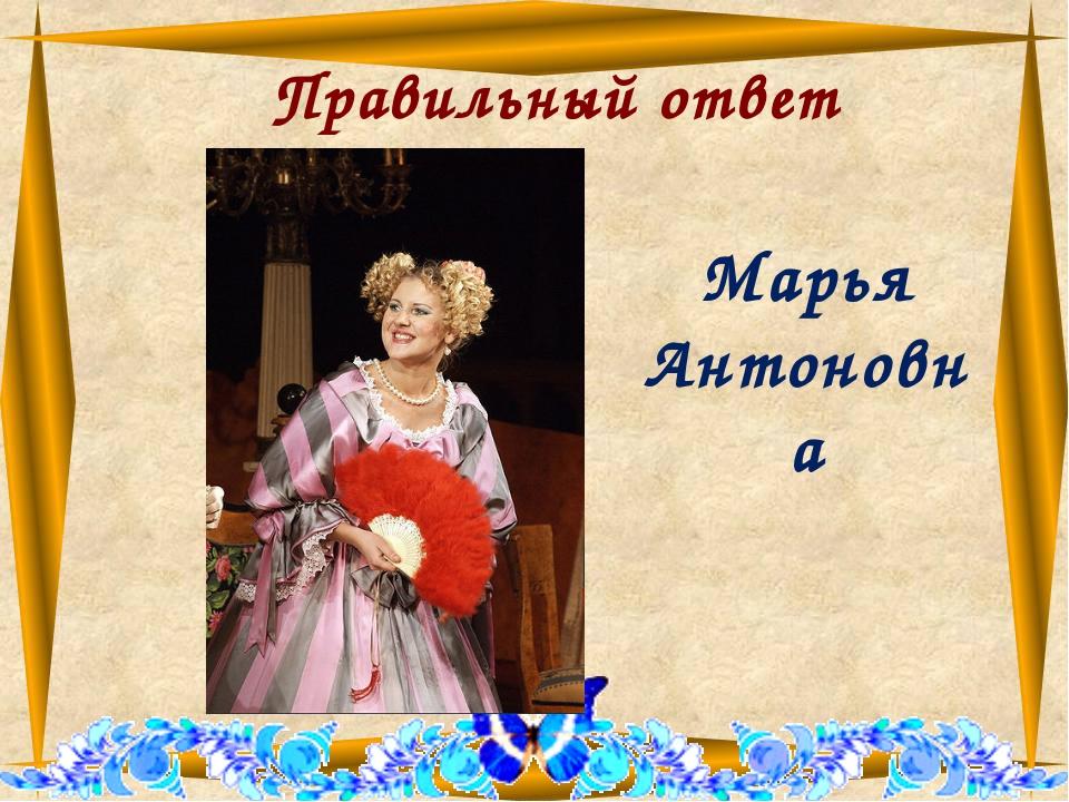 Правильный ответ Марья Антоновна