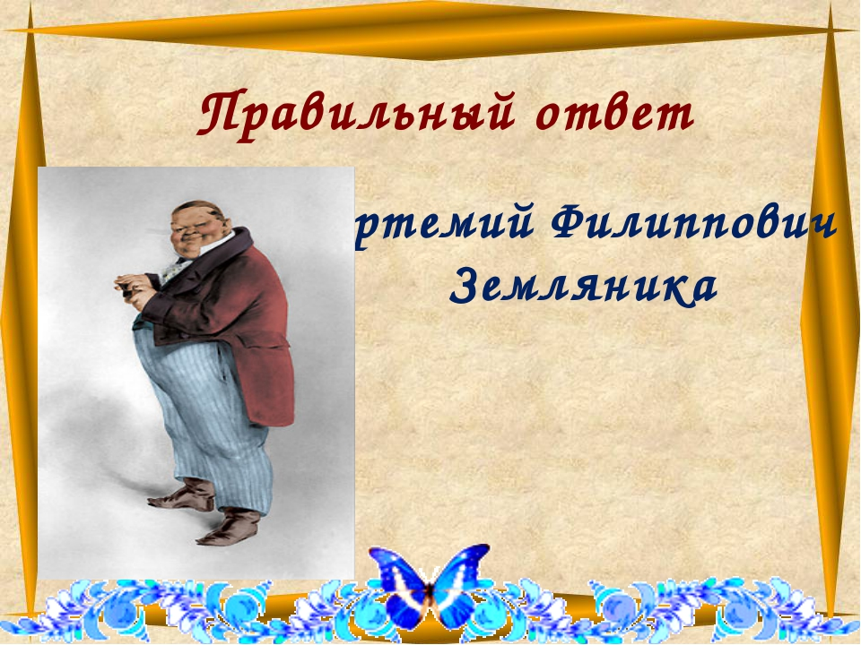 Правильный ответ Артемий Филиппович Земляника