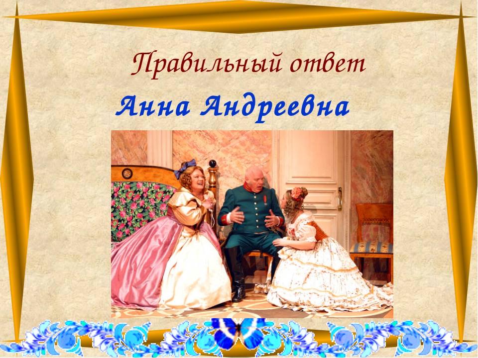 Правильный ответ Анна Андреевна