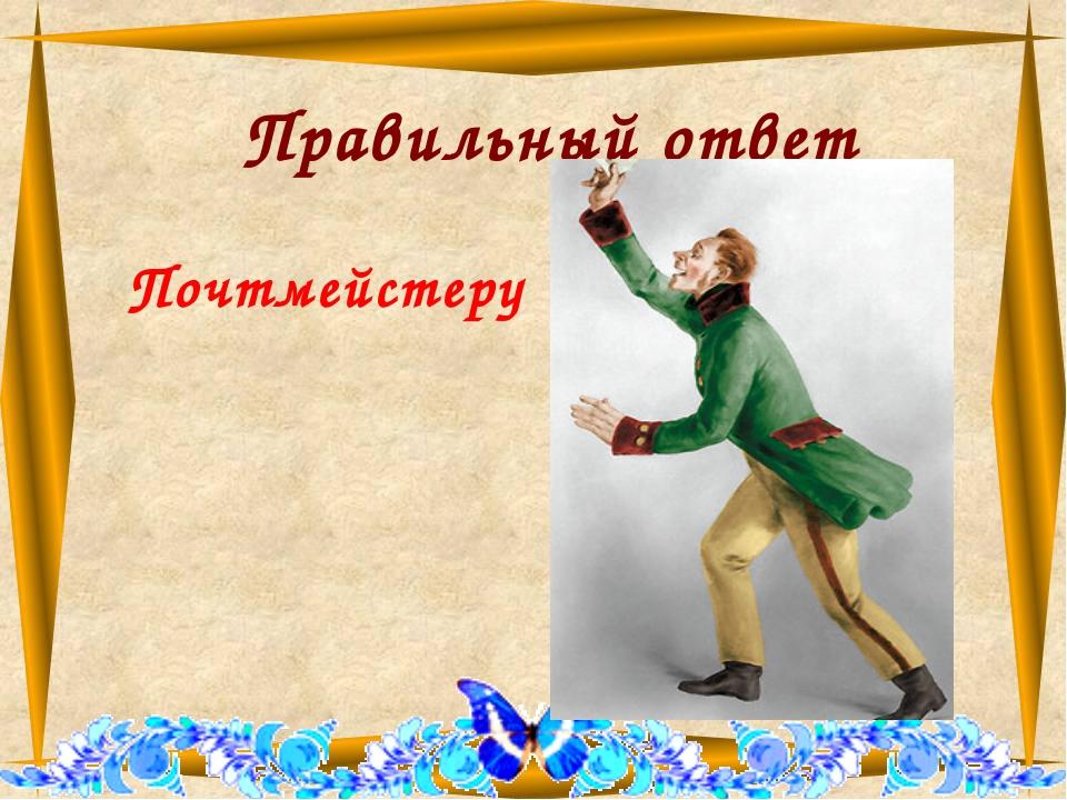 Правильный ответ Почтмейстеру