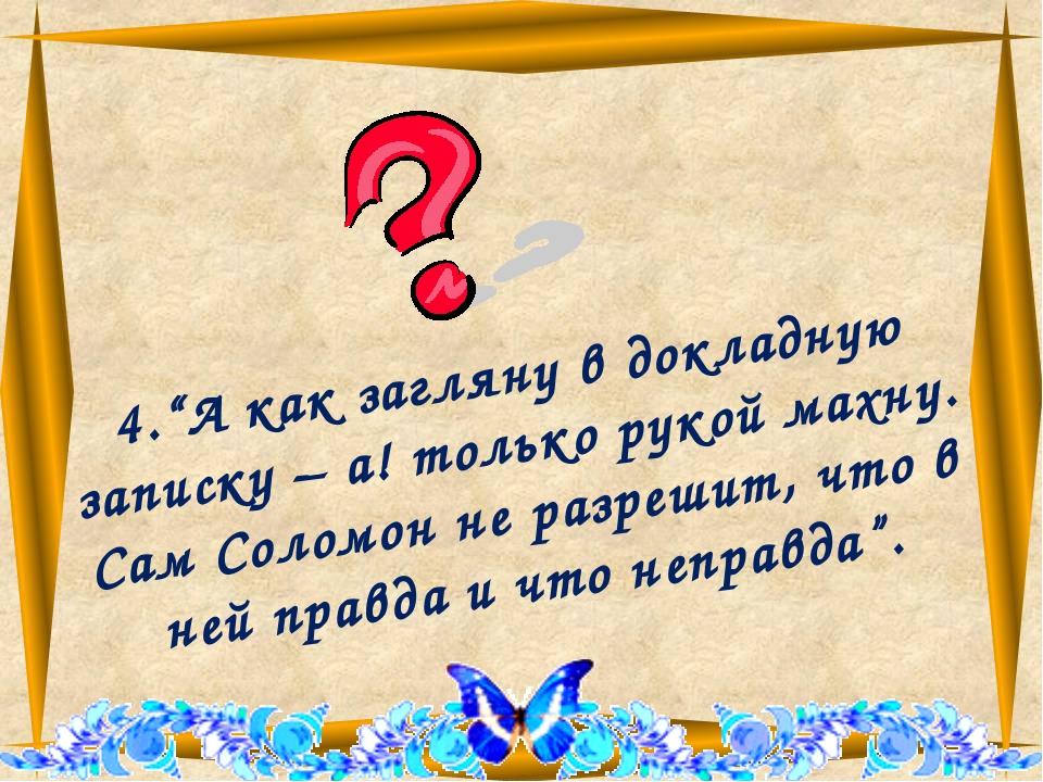 """4.""""А как загляну в докладную записку – а! только рукой махну. Сам Соломон не..."""