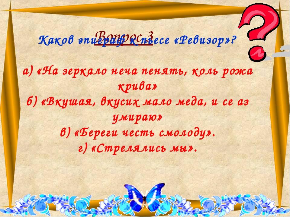 Вопрос 3 Каков эпиграф к пьесе «Ревизор»? а) «На зеркало неча пенять, коль р...