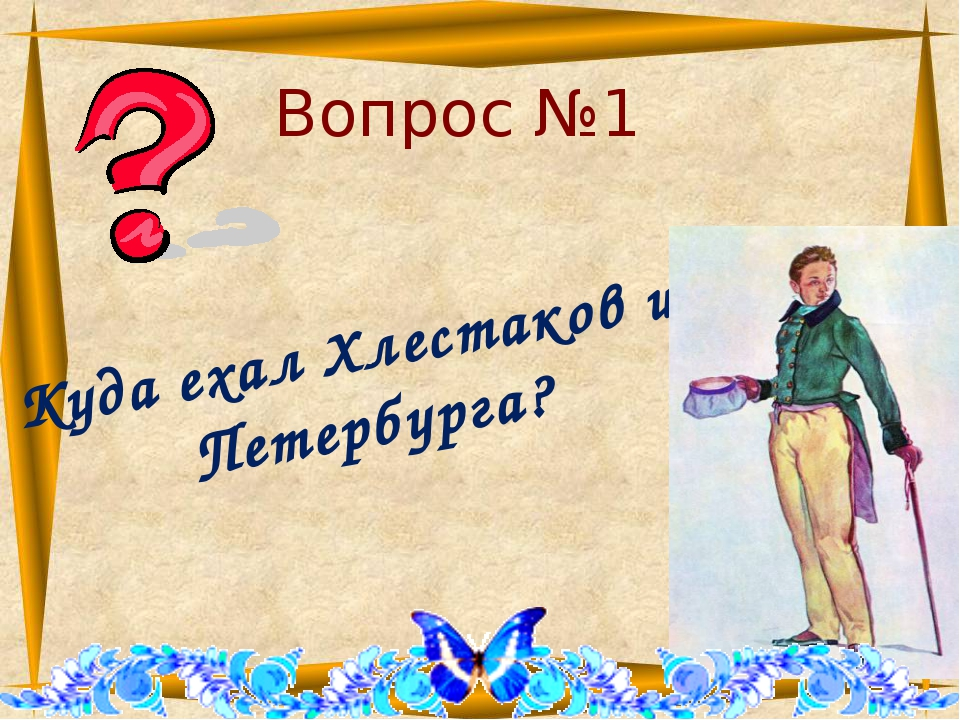 Вопрос №1 Куда ехал Хлестаков из Петербурга?