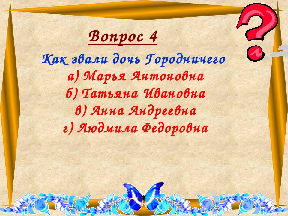 Вопрос 4 Как звали дочь Городничего а) Марья Антоновна б) Татьяна Ивановна в...