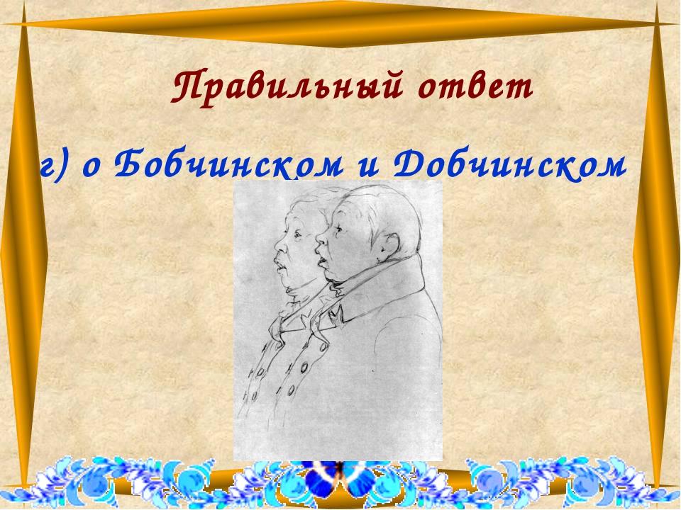 Правильный ответ г) о Бобчинском и Добчинском