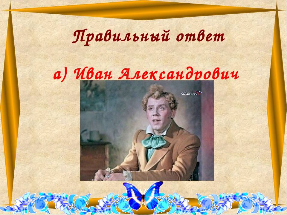 Правильный ответ а) Иван Александрович