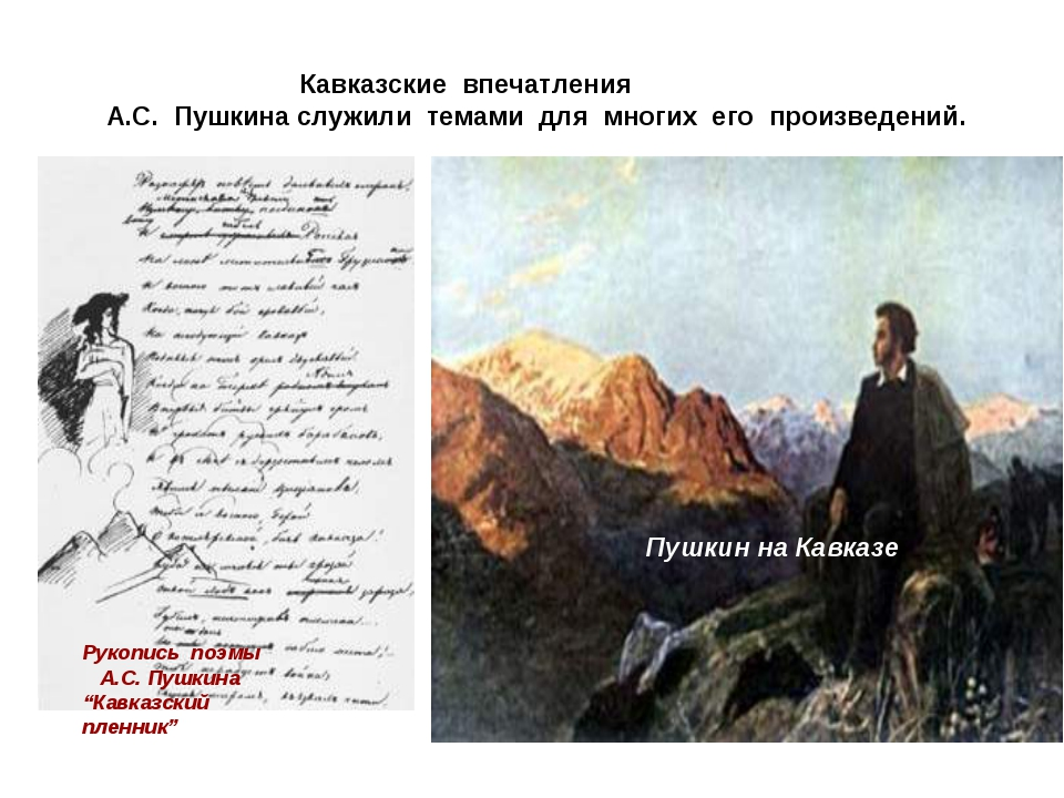 Кавказские впечатления А.С. Пушкина служили темами для многих его произведени...