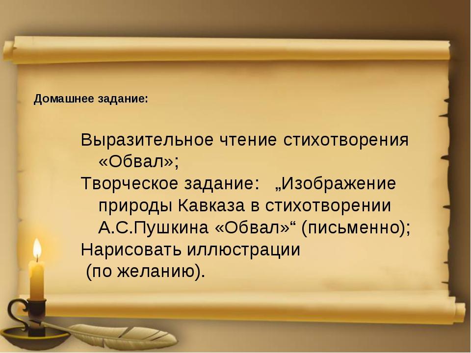 Домашнее задание: Выразительное чтение стихотворения «Обвал»; Творческое зад...