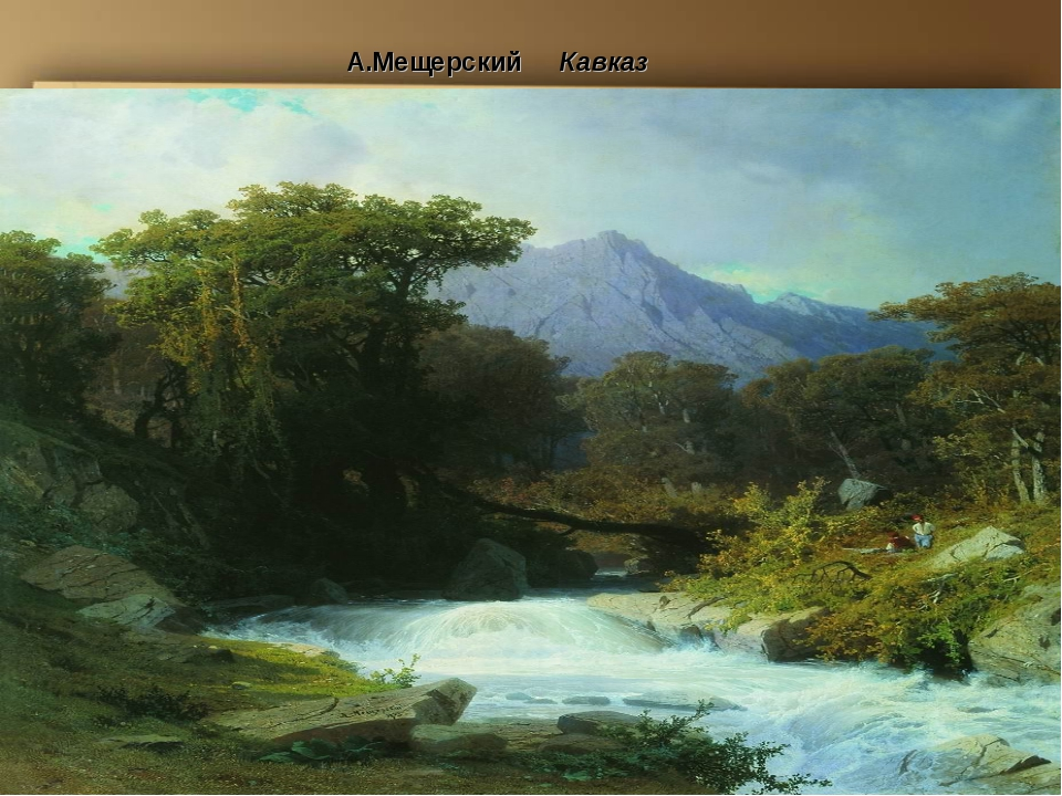 А.Мещерский Кавказ