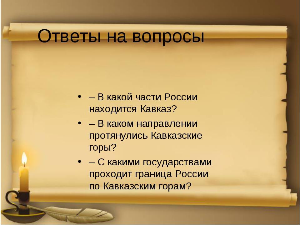 Ответы на вопросы – В какой части России находится Кавказ? – В каком направле...