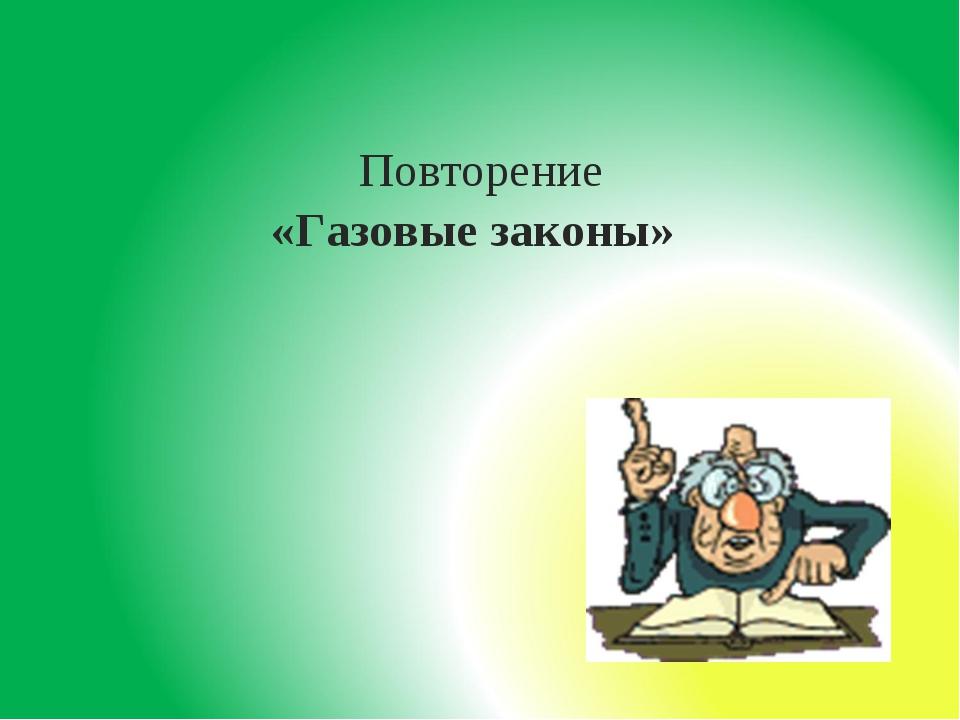Повторение «Газовые законы»