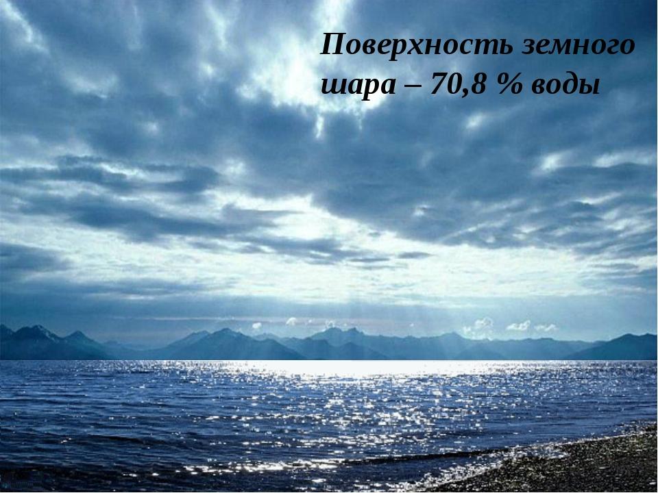 Поверхность земного шара – 70,8 % воды