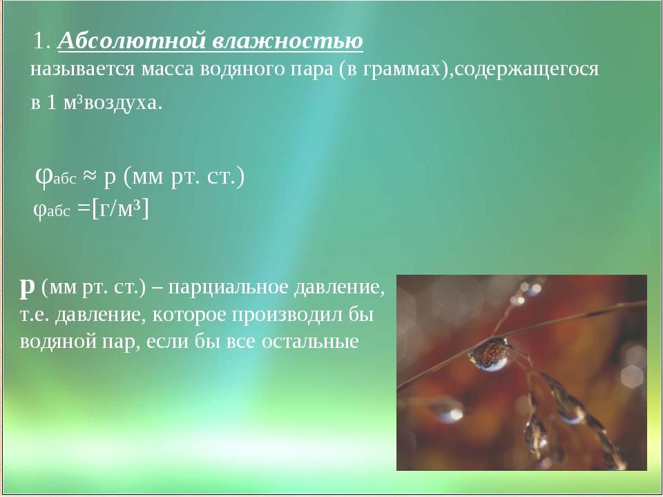 1. Абсолютной влажностью называется масса водяного пара (в граммах),содержащ...