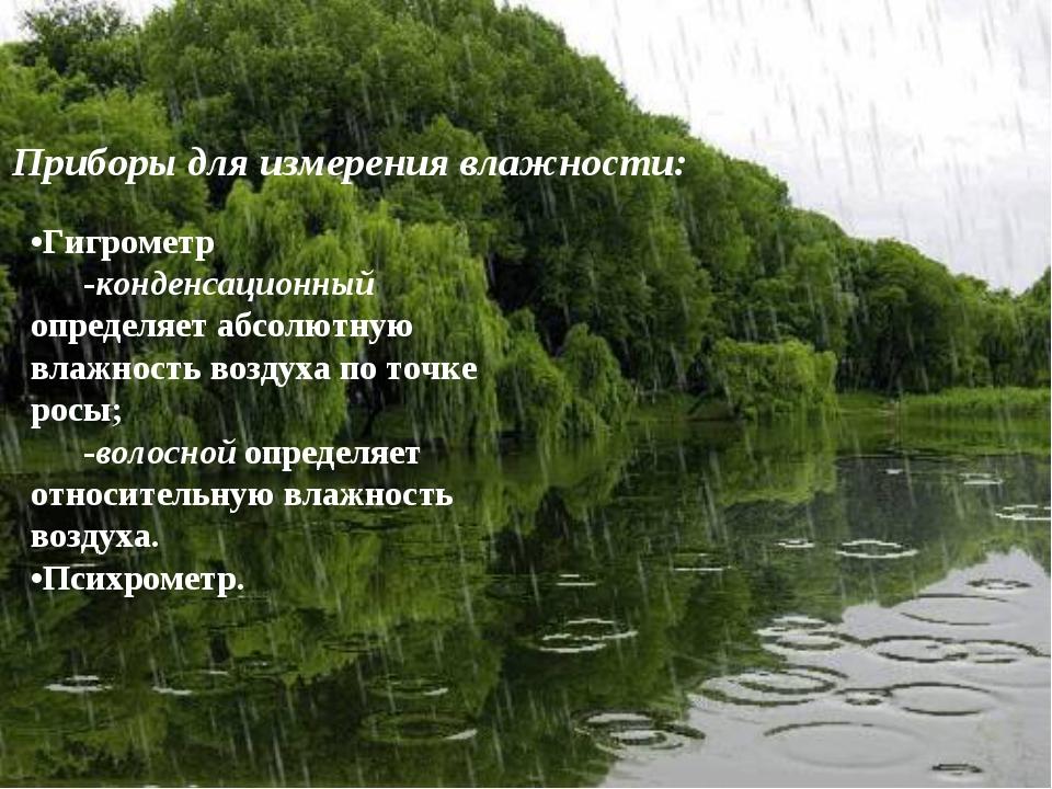 Приборы для измерения влажности: •Гигрометр -конденсационный определяет абсол...
