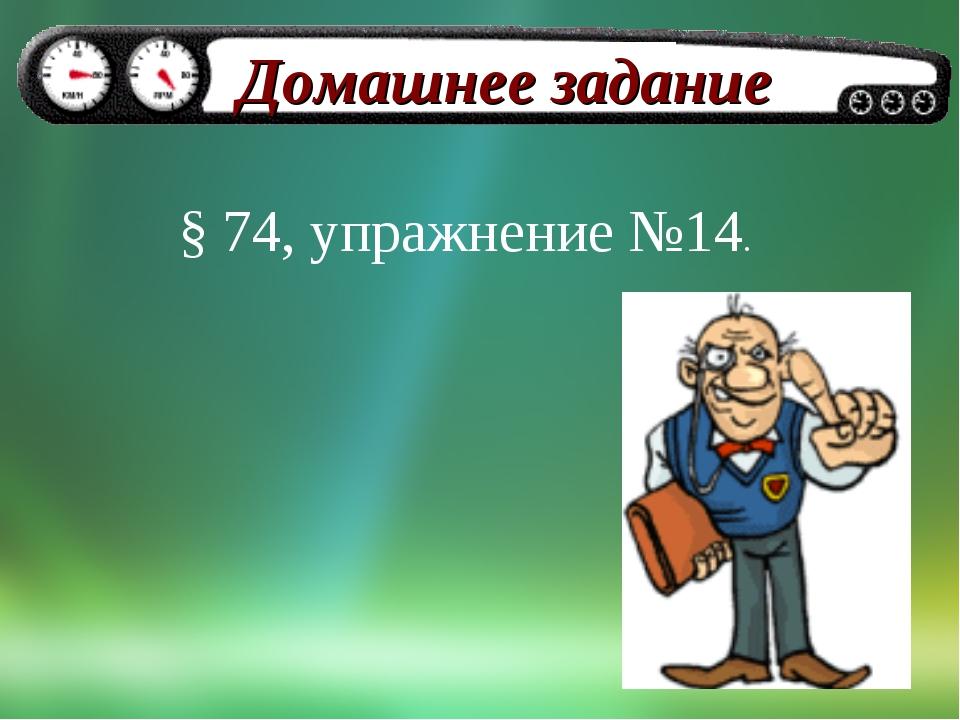Домашнее задание § 74, упражнение №14.